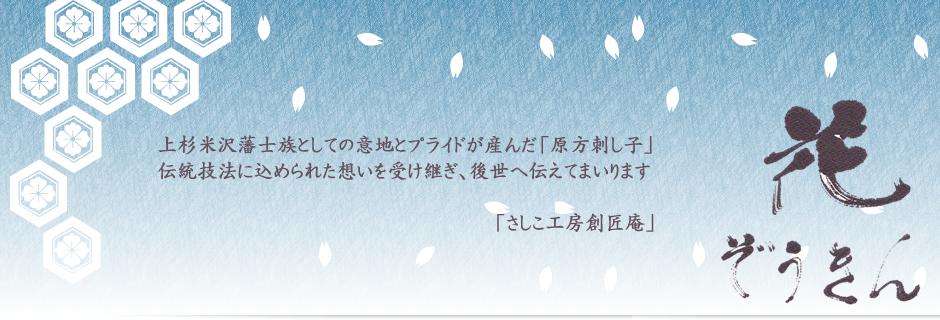 米沢の伝統と文化の原方刺し子 さしこ工房創匠庵